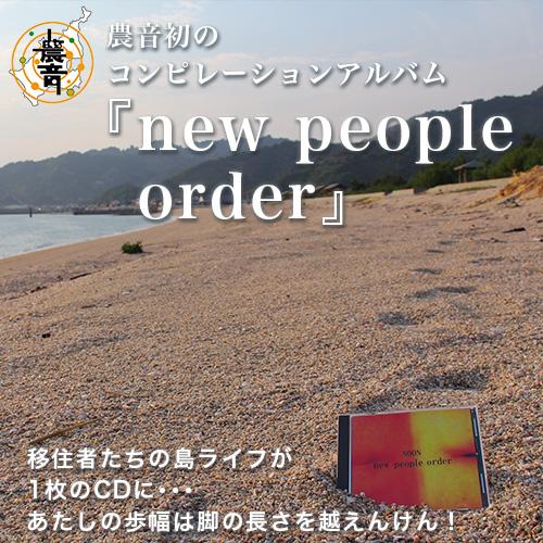 農音コンピレーションアルバム「new people order」