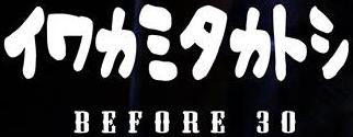 logo-before30
